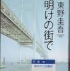 東野圭吾の『夜明けの街で』を読んだ