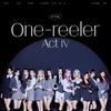 IZ*ONEのアルバム『'One-reeler' / Act IV』はドラマチック!壮大!外れなし!