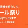 【9/27まで Amazonタイムセール祭り】最安値! MSオフィス付ノートパソコン、BT5.0イヤフォン、27インチQHD液晶モニターが安い!| Amazonタイムセールを斬る! その5