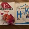 中国政府認定の中国語検定HSKに再挑戦