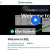 【SQL】手を動かしながら学べるサイトまとめ