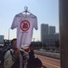 マラソン応援大作戦! 〜応援団旗を作ろう!〜