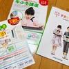 【タブレット学習】年長から「スマイルゼミ」(幼児教育)始めます!