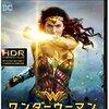 ワンダーウーマン(Wonder Woman)