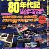【1990年】【5月】パソコンゲーム80年代記