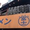 ラーメン富士丸 神谷本店 『国産ブタメン カスアブラ 生玉子』