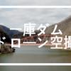大阪近辺でドローンが飛ばせられる一庫ダムに行ってきました