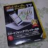 スーパーマップル・デジタル Ver.17が届いたのでインストール!