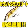 【ラパラ】貫通ワイヤー採用のバルサミノー「カウントダウンエリート」に新色追加!