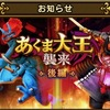 【DQウォーク(44)】あくま大王襲来(後編)開催!!冥獣装備ふくびきも(=゚ω゚)ノ