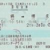 ゆふ2号 九州ネットきっぷ