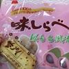 岩塚製菓:味しらべ桜餅
