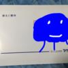 【株主優待】ヤマトインターナショナル(8127)から靴下とハンカチが届いたよ!