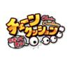 【ザップ】フリーリグにオススメのアイテム「チェーンクッション」通販サイト入荷!
