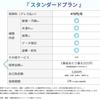 月額200円の携帯保険マイシュアランス ネット購入iPhoneXで加入!(格安SIM・SIMなし限定)