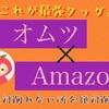【ママ必見】オムツ代を劇的に安く家計改善!オムツはAmazonで買う。