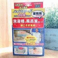 カビや菌をごっそり!すっきり!!業務用の洗浄パワーをおうちで簡単に試してみませんか?