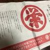 名古屋の百貨店「丸栄」閉店までの日々を密着。本日午後10時45分、NHK「ドキュメント72時間」登場