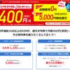 BIGLOBEモバイルのキャンペーン!スマホ端末が最大2万1794円割引!【5月12日まで】