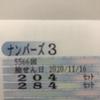 結果と予想(11/16と11/17)