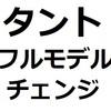 【新型 タント フルモデルチェンジ】発売日は、いつ?内装、外装画像は?価格はいくら?【タントカスタム 新型】