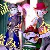 ◆ 【検証!盗み金策】30分で〇〇G!!! ◆