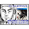【PS4】プレイステーション4おすすめ名作ソフト10選【神ゲーから注目作まで】