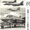 三沢基地と北朝鮮