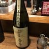 無窮天穏、齋香(さけ) 生酛純米吟醸 二十七年度醸造の味。
