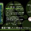 【木曜日の季節物】二世古 生酒 彗星 特別純米【FUKA🍶YO-I】