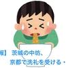 【悲報】 茨城の中坊、京都で洗礼を受ける・・・