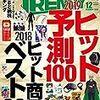 「日経トレンディ ヒット予測100」を読んで私が気になったオススメ記事の紹介 後編