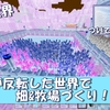 【マイクラ】色彩が真逆の世界に畑と牧場を建てる!~ついでに廃坑探検~【反転世界】#2