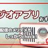 ラジオ配信アプリおすすめ5選!辛口評価あり