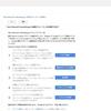 Search Console アカウントを設定してみた。検索パフォーマンスを改善できます、のメーセージに従う手順とは?その4 サイトマップ ファイルを送信する方法