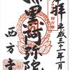 横浜港北七福神❹西方寺の御朱印 〜かつて、鎌倉の地に建っていた時もあった