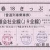 青春18きっぷ(常備券)