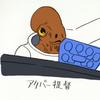 「ウサギと行く東京ディズニーランド⑥~槍ウサギと失われた干し首~」