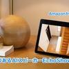 【EchoShow】画面のあるAIスピーカーがAmazonから登場するぞ!性能、値段、評判など
