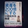 【書評】『10万円から始めて資産を200倍にする小型成長株投資』長田 淳司