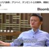 今朝気になった中国関連のニュース