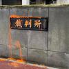 東京地方裁判所の看板にオレンジ色塗料をかけた男を器物破損で逮捕