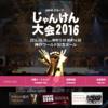 「AKB48グループじゃんけん大会2016」注目メンバー紹介・・・【SKE48菅原茉椰】