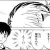 "「MAO」14話(高橋留美子)摩緒の ""血の毒"" が効かない妖"