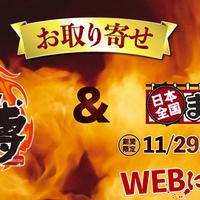 大人気グルメイベント「北陸ラーメン博&日本全国まんぷく祭り」が、今年はwebでの「お取り寄せ」で開催!