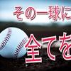 第99回夏の高校野球の開幕!甲子園の土を踏むのはどこだ!