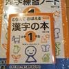 小学生の漢字の本~親子2代で使う「となえておぼえる漢字の本」の最新版