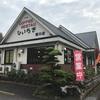 サイコロステーキが柔らかくて美味しかった「ひいらぎ 荒川店」(ファミレスタイプのお店です)