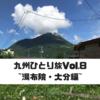 九州ひとり旅Vol.8(ラスト)~湯布院・大分編~