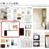 床暖&手洗いカウンター付きの1帖トイレ